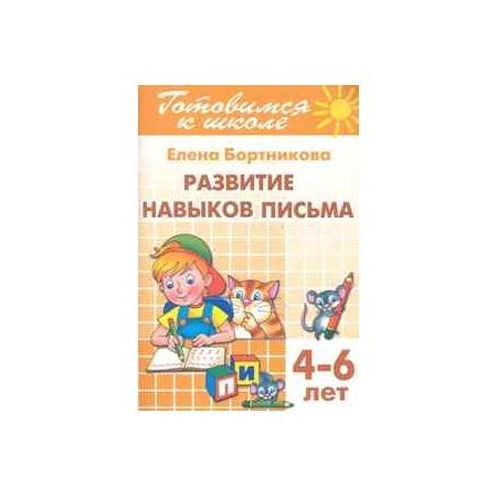 Купить Развитие навыков письма. Рабочая тетрадь 5 (для детей 4-6 лет)