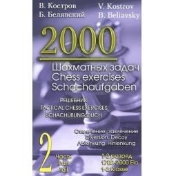 Купить 2000 шахматных задач. Часть 2. Отвлечение, завлечение. Решебник