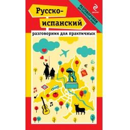 Купить Русско-испанский разговорник для практичных