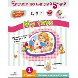 фото Читаем по английски. My toys