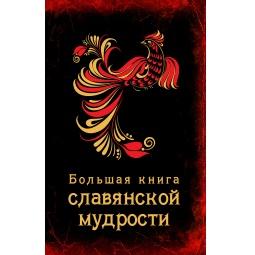 Купить Большая книга славянской мудрости