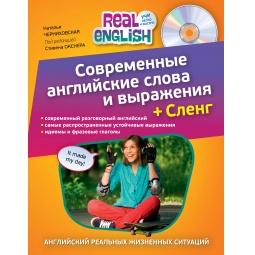 Купить Современные английские слова и выражения + Сленг (+CD)