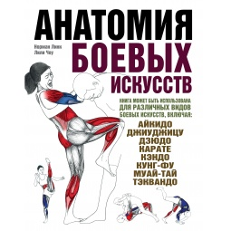 Купить Анатомия боевых искусств