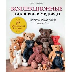 Купить Коллекционные плюшевые медведи. Секреты французских мастеров