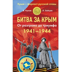Купить Битва за Крым 1941–1944 гг. От разгрома до триумфа