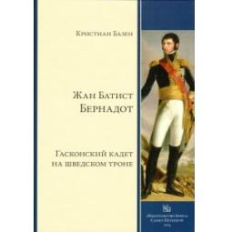 Купить Бернадот Жан Батист
