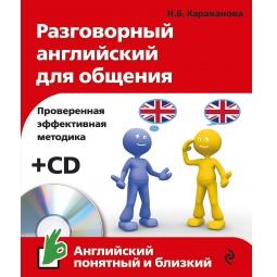 Купить Разговорный английский для общения (+ CD)