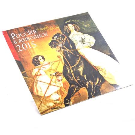 Купить Россия в живописи. Календарь настенный на 2015 год