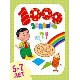 Купить 1000 заданий (для детей 5-7 лет)