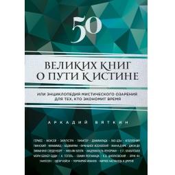 Купить 50 великих книг о пути к истине