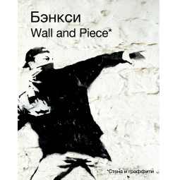 фото Бэнкси. Wall and Piece