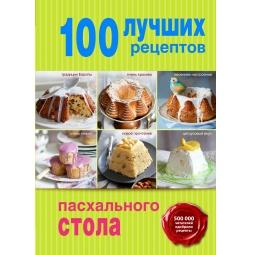 Купить 100 лучших рецептов пасхального стола