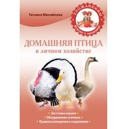 Купить Домашняя птица в личном хозяйстве