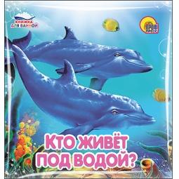 Купить Кто живет под водой?