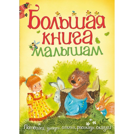 Купить Большая книга малышам