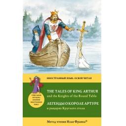 Купить Легенды о короле Артуре и рыцарях Круглого стола / The Tales of King Arthur and the Knights of the Round Table. Метод чтения Ильи Франка