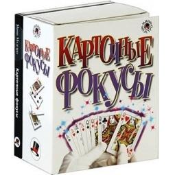 Купить Набор карточных фокусов Новый формат