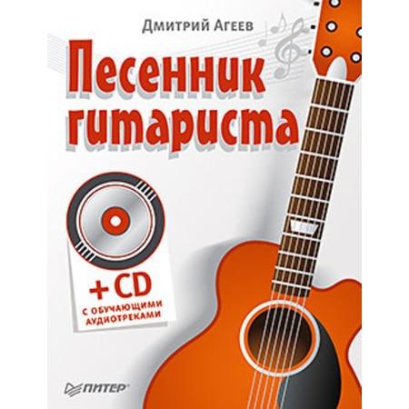 Купить Песенник гитариста (+СD)