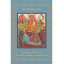 фото Общие аспекты православной психологии
