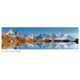 Купить Самые красивые горы мира. Панорамный календарь на 2015 год