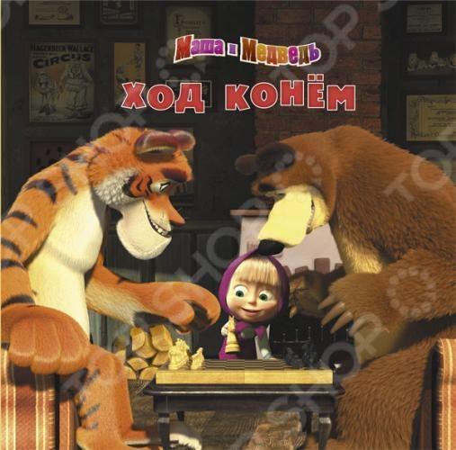 Ход конем. Маша и МедведьКниги по мультфильмам<br>Оказывается, Маше по плечу сложные правила игры в шахматы! Шалунья одного за другим легко обыгрывает взрослых. Как ей это удаётся Вы узнаете, когда прочитаете эту замечательную книжку!<br>