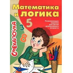 фото Математика и логика