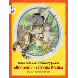 """Купить """"Вперед!"""" - сказала Кошка. Сказки про животных"""
