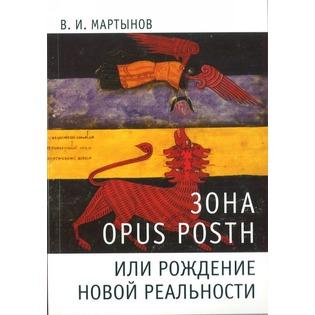 Купить Зона opus posth, или рождение новой реальности