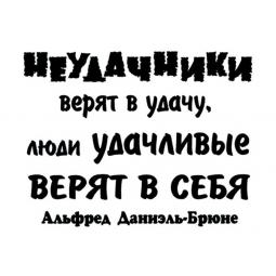 фото Магнит «Неудачники верят в удачу, люди удачливые верят в себя»
