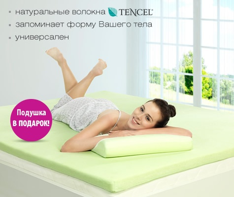 Фото Матрас-топпер Dormeo Renew Эвкалипт и анатомическая подушка. Толщина: 6 см. Размер: 140х190 см