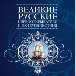 Купить Великие русские первооткрыватели и их путешествия