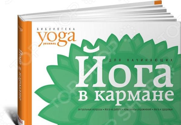 Йога в кармане. Для начинающихДуховные практики<br>В этой книге даются базовые упражнения йоги для самостоятельной практики дома и на работе. Она адресована начинающим, поэтому написана доступным языком, проиллюстрирована схемами и рисунками к упражнениям. В книге описан метод Айенгара, который отличается точностью инструкций и корректностью исполнения поз. Даются пояснения и предостережения, о которых лучше знать заранее. Карманный формат удобен в использовании. Йога в кармане - простой и доступный путь к душевному и физическому здоровью. 5-е издание.<br>