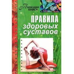 фото Правила здоровых суставов