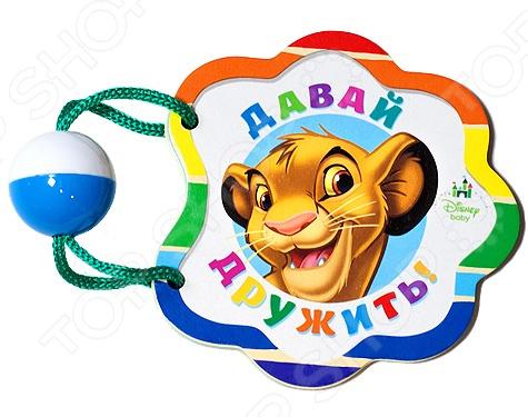 Книжка-игрушка с погремушкой Давайте дружить! . Для детей до 3-х лет. Для чтения взрослыми детям.