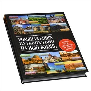 Купить Большая книга путешествий на всю жизнь