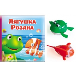 фото Лягушка Розана (+ заводные игрушки)