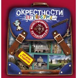 Купить Окрестности Санкт-Петербурга. Иллюстрированный путеводитель