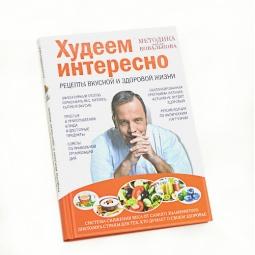Купить Худеем интересно. Рецепты вкусной и здоровой жизни