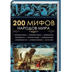 Купить 200 мифов народов мира