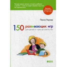 Купить 150 развивающих игр для детей от трех до шести