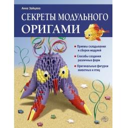 Купить Секреты модульного оригами