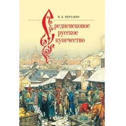 фото Средневековое русское купечество