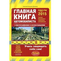 Купить Главная книга автомобилиста (с изменениями на 2015 год)