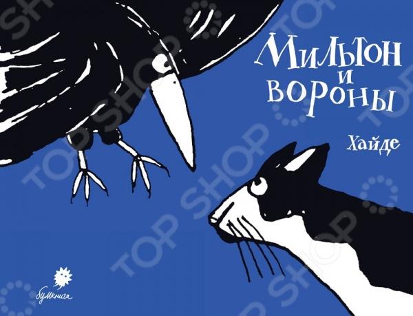 Мильтон и вороныКомиксы. Манга. Графические романы<br>Серия книжек-картинок Мильтон появилась в 1997 году и первая книга сразу же получила премию Самая красивая книга Швейцарии . Это рисованные истории про озорного черно-белого кота Мильтона. Как и все коты, он всячески старается подчеркнуть уверенность в себе и полную независимость. Черно-белая графика Хайде достаточно условна, стилизована под детский рисунок, но при этом отличается необыкновенной выразительностью, свидетельствующей как о большой наблюдательности автора, так и о ее нежной любви к своему герою. Книга понравятся не только детям, но и взрослым. И особенно любителям кошек.<br>
