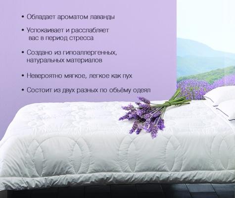Фото Одеяло двойное Dormeo Lavender. Размер: 140х200 см