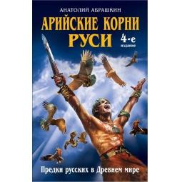 фото Арийские корни Руси. Предки русских в Древнем мире