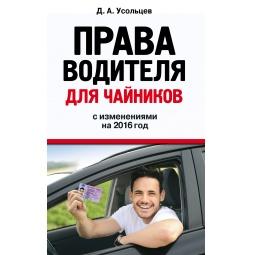Купить Права водителя для чайников. С изменениями на 2016 год