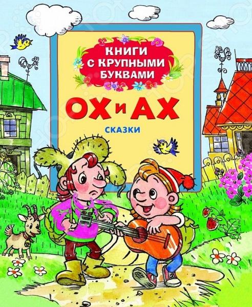 Книги по мультфильмам Росмэн 978-5-353-07069-6 Ох и Ах