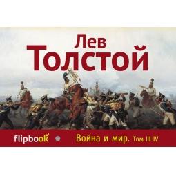 Купить Война и мир. Том III-IV