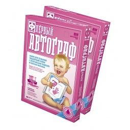 Купить Набор для создания подарочной рамки с отпечатками ладошек и пяточек Фантазер Первый автограф. Для девочек.